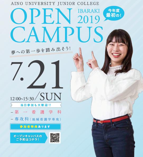 オープンキャンパス0721①.png