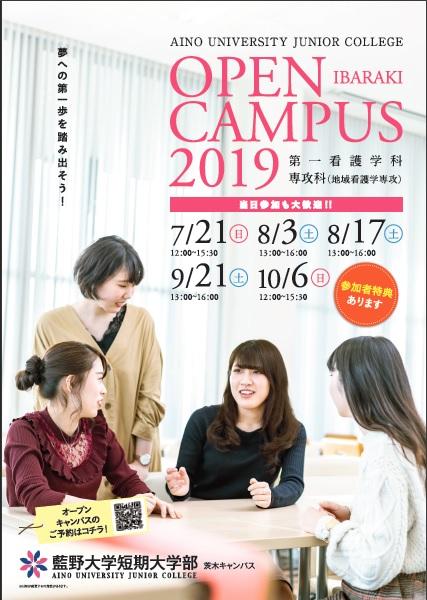 オープンキャンパス2019茨木.jpg