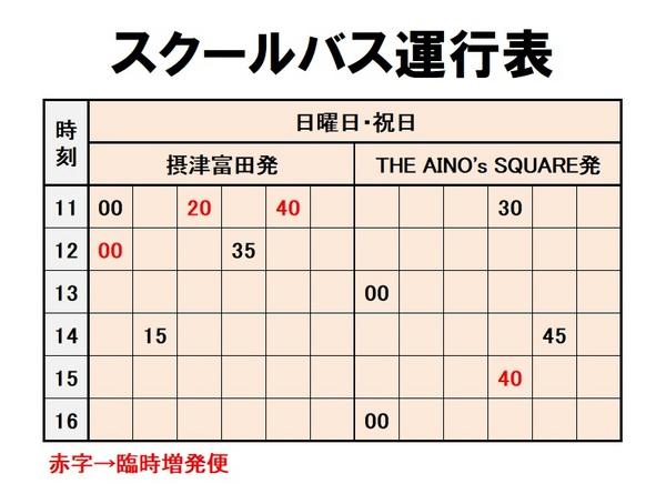スクールバス時刻表.jpg