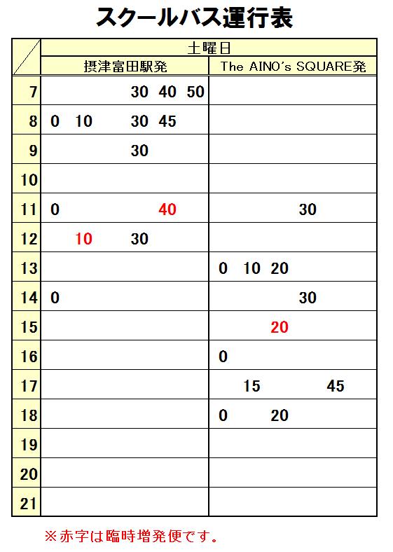 バス 時刻表.png