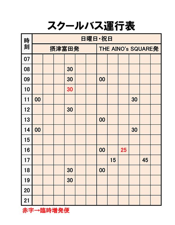 バス時刻表(日曜・祝日ダイヤ).jpg