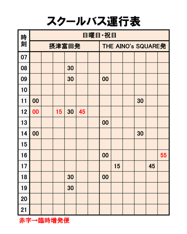 バス時刻表(日曜・祝日ダイヤ)HP掲載用.jpg