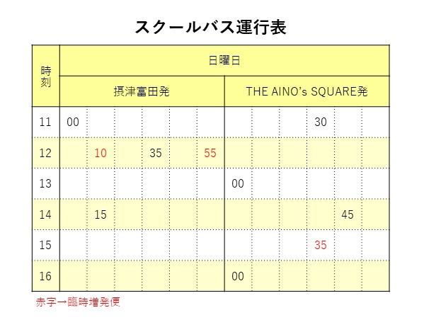 ブログ用 スクールバス時刻表.jpg