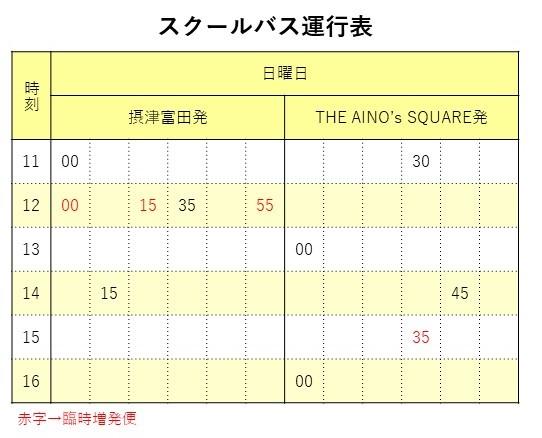 ブログ用バス時刻表.jpg