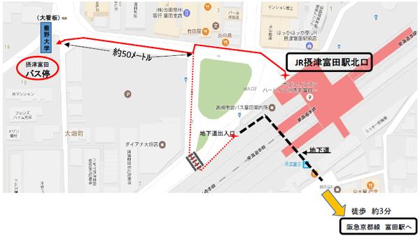 摂津富田スクールバス乗り場.png