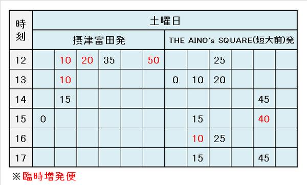 0803スクールバス時刻表.png