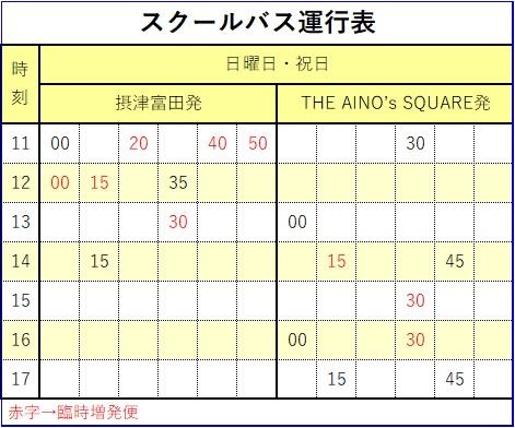 0805バス時刻表.jpg
