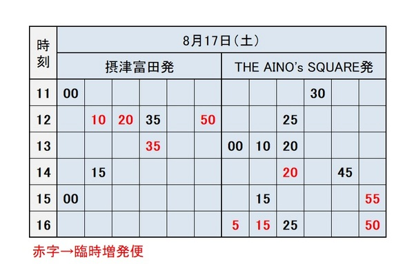 0817スクールバス時刻表.jpg
