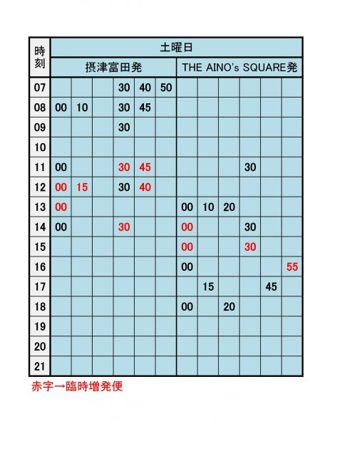 0819スクールバス時刻表.jpg