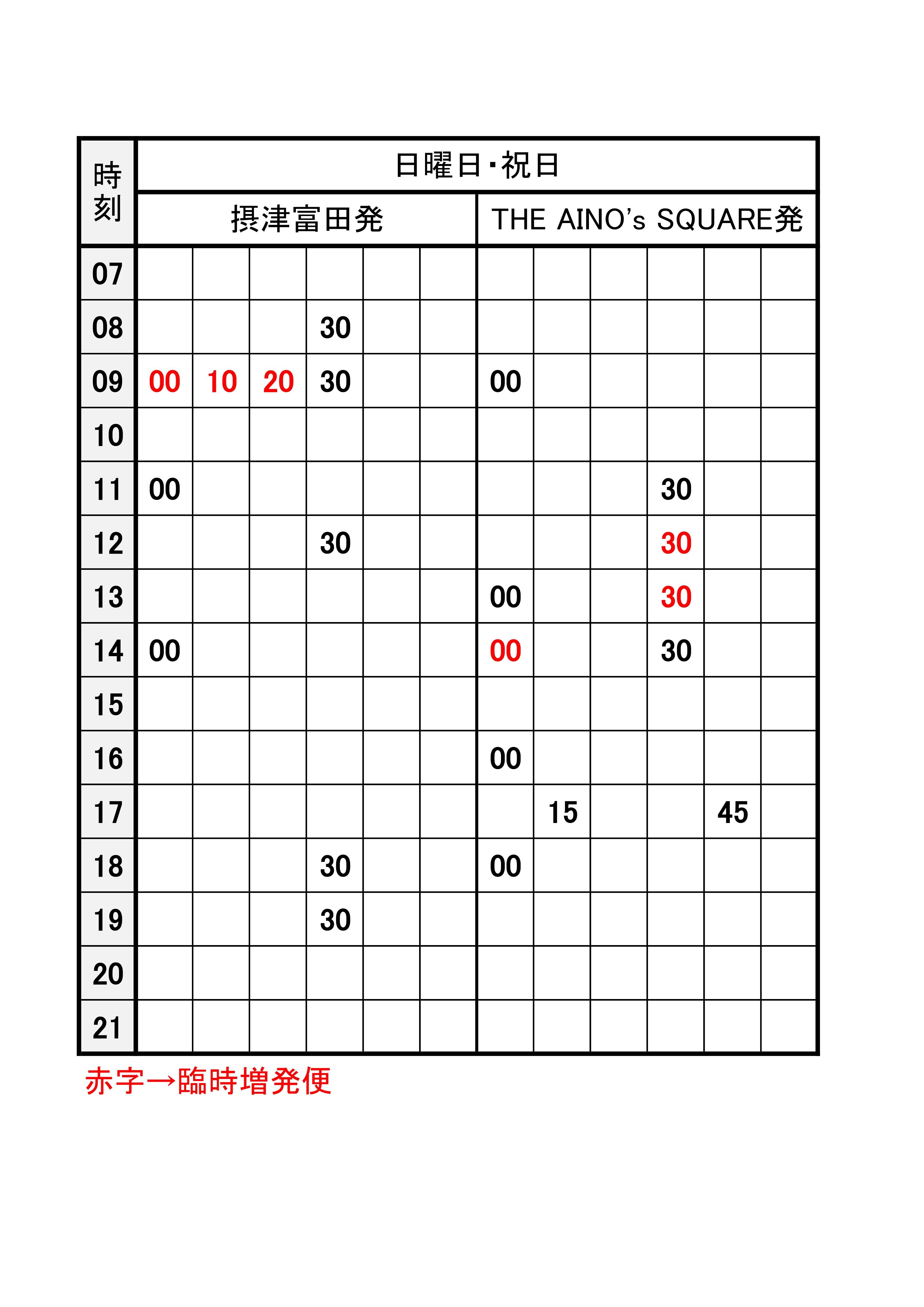 2016.12.11バス時刻表(日曜・祝日ダイヤ).jpg