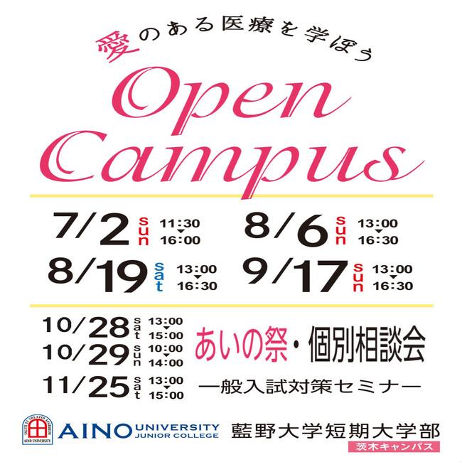 2017オープンキャンパス茨木.jpg
