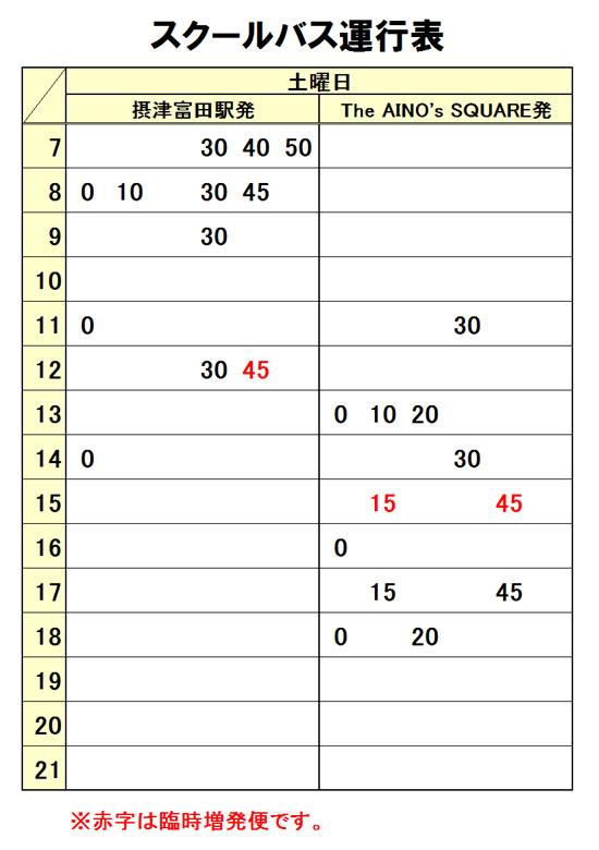 281126バス時刻表(HP掲載用).jpg