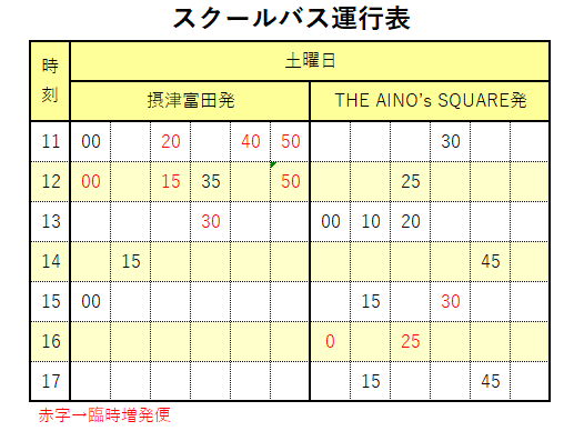 8月18日スクールバス時刻表.png