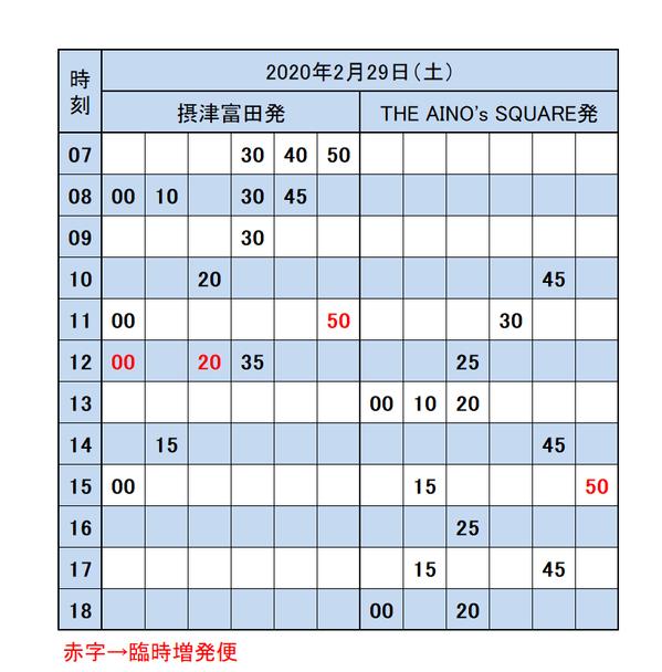 スクールバス時刻表.png