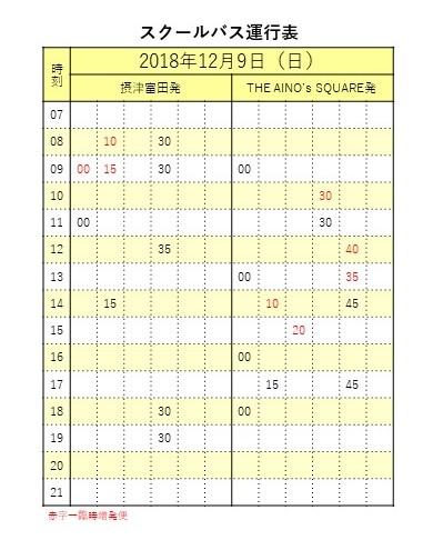 1209バス時刻表.jpgのサムネール画像
