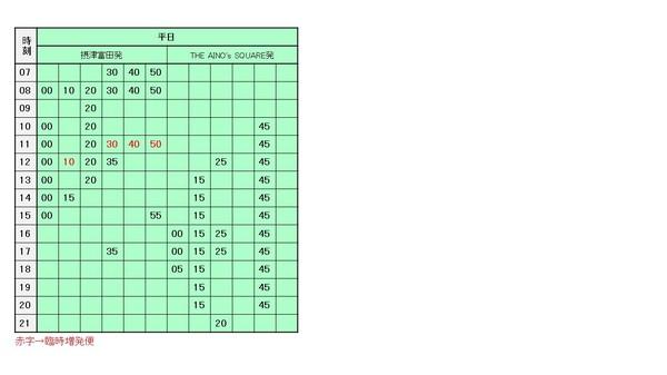 ブログ用0130バス時刻表.jpgのサムネール画像のサムネール画像
