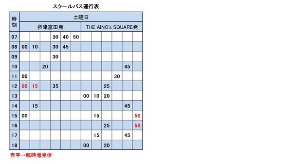 ブログ用 スクールバス運行表.jpgのサムネール画像